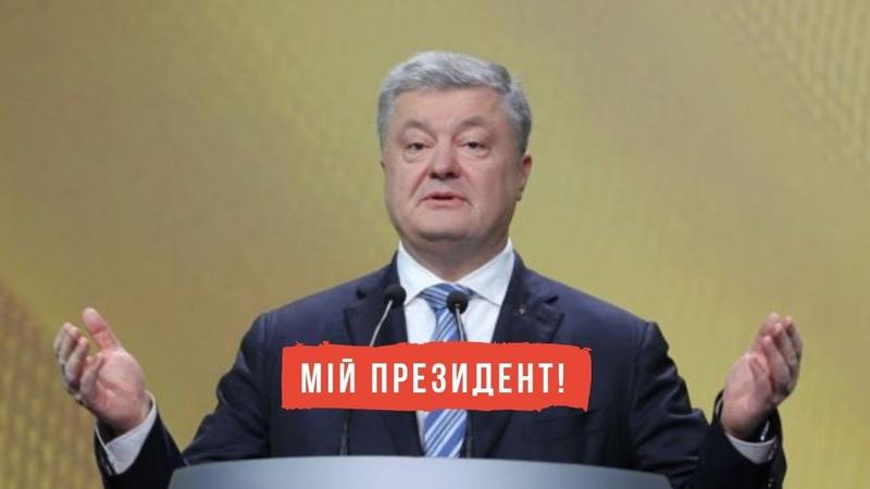 Путін знову перетнув червоні лінії Порошенко виступив зі страшною заявою