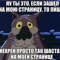 Анкета Виктор Калембрик