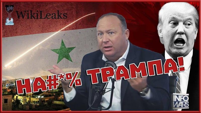 WikiLeaks Реакция Алекса Джонса на ракетный удар по Сирии!