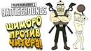 ШИМОРО ПРОТИВ ЧИТЕРА! - ЛУЧШИЙ КАМУФЛЯЖ! - Battlegrounds