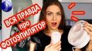 УДАЛЕНИЕ ВОЛОС НАВСЕГДА! Как избавиться от нежелательных волос Фотоэпилятор REMINGTON i-LIGHT