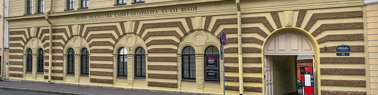 c927b5dfa Музей искусства Санкт-Петербурга XX-XXI веков | ВКонтакте