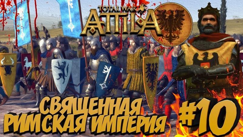 Total War Attila PG 1220 (Легенда) - Священная Римская Империя 10 Противостояние Запада и Востока!