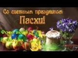 Красивое видео Поздравление  с Пасхой, Всех с Великой Пасхой поздравляю.mp4