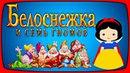 Белоснежка и семь гномов Мультфильм Сказки для детей Сказка