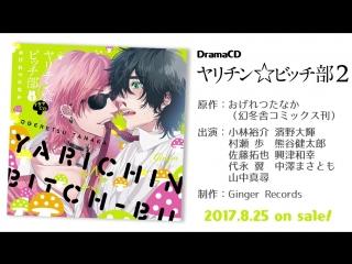 ドラマCDヤリチンビッチ部2WebCM
