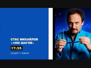 Анонс. Концерт Стаса Михайлова
