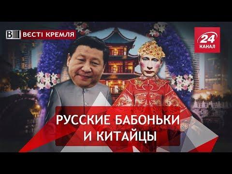 Россия подставила одно место Китаю, Вести Кремля. Сливки. Часть 2