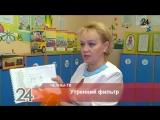 В школах и детсадах России вводят