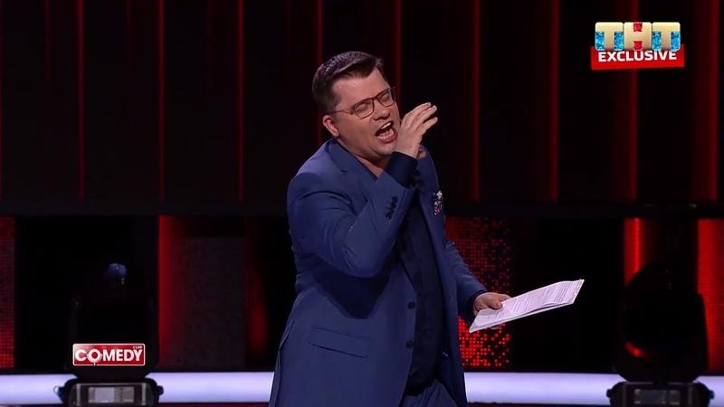 Камеди Клаб (Comedy club) Кастинг на Евровидение Кастинг на Голос 2018 последний выпуск.