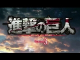 Атака Титанов 3 сезон (Опенинг) | Shingeki no Kyojin [ТВ-3] OP | Attack on Titan Opening