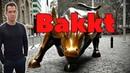 Что такое Bakkt для Биткоина🔥 Когда будет запуск🚀 NYSE и ICE