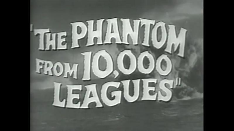 Призрак с глубины 10000 лиг (The Phantom from 10,000 Leagues) 1955
