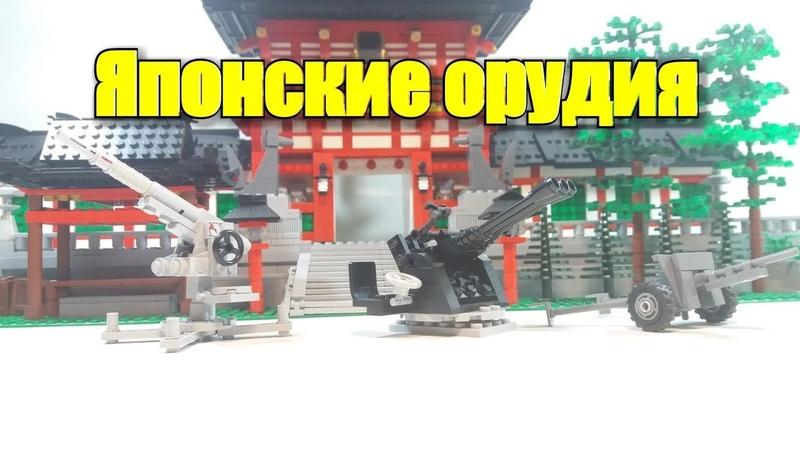 LEGO type 1,Type 96,Type 88 Guns.Инструкции на Японские пушки. » Freewka.com - Смотреть онлайн в хорощем качестве