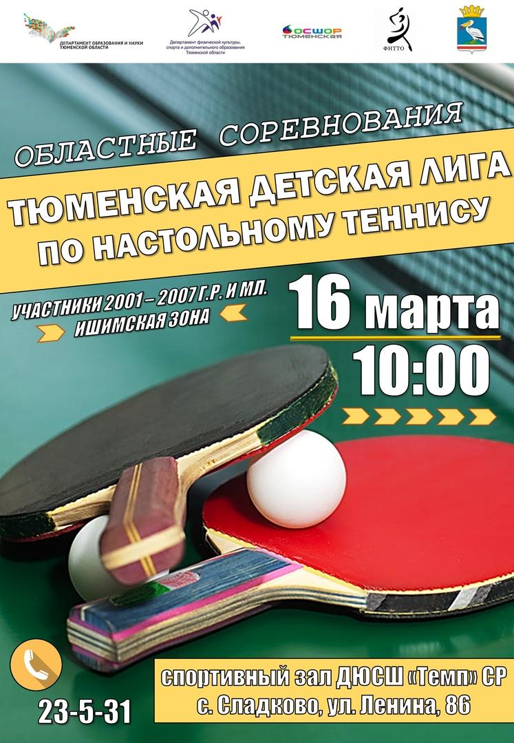 Областные соревнования  Тюменская детская лига по настольному теннису