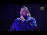 Концерт иеромонаха Фотия (Мочалова). Часть 2