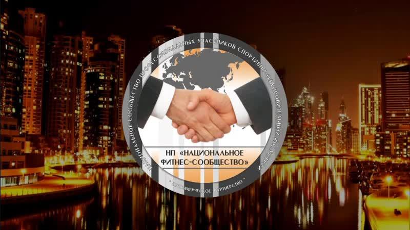 Панельная дискуссия_Анонс 23 Всероссийский Съезд Фитнес-Индустрии