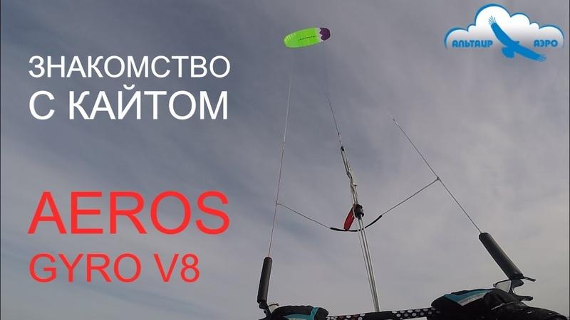 Знакомимся с новым кайтом - AEROS Gyro V8. Осваиваем сноукайтинг. Короткое видео
