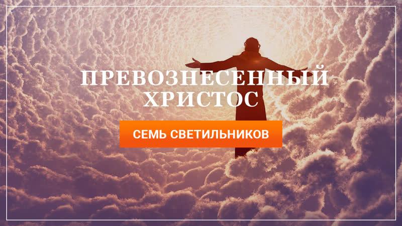 Рик Реннер Откровение глава первая клип 8