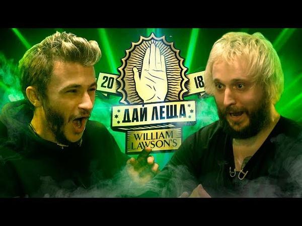 ДАЙ ЛЕЩА 4 сезон: Эльдар Джарахов VS Андрей Старый (отборочный баттл)