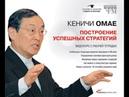 Кеничи Омае Образование бизнес будущего