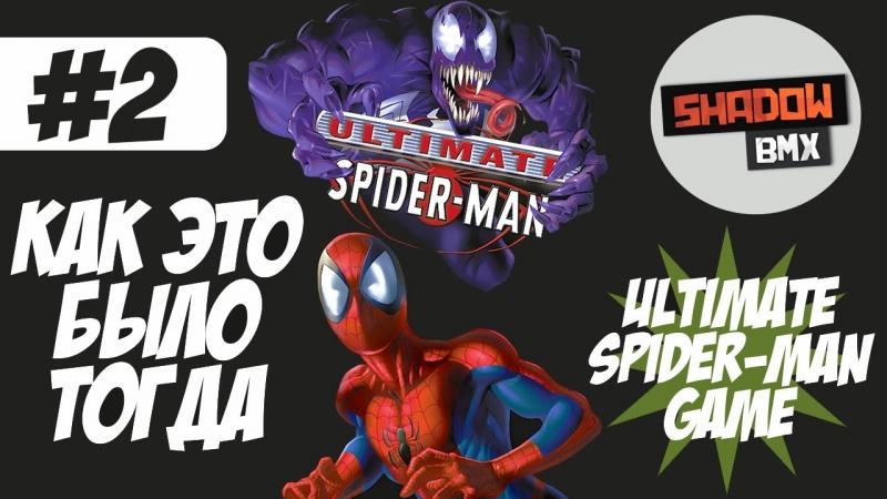 [ShadowBMX] Ultimate Spider-Man | Как это было тогда 2