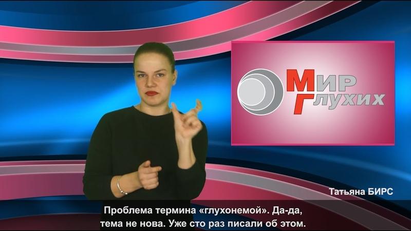 МИР ГЛУХИХ: Проблема термина глухонемой. На РЖЯ с субтитрами