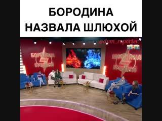 Вот тот самый момент, когда Бородина назвала Сударкину шлюхой.Как считаете, кто прав?