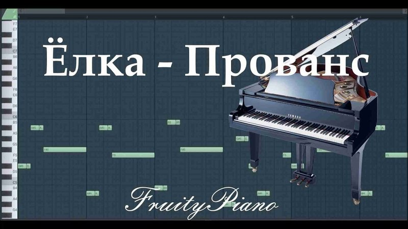 Ёлка - Прованс (piano cover)