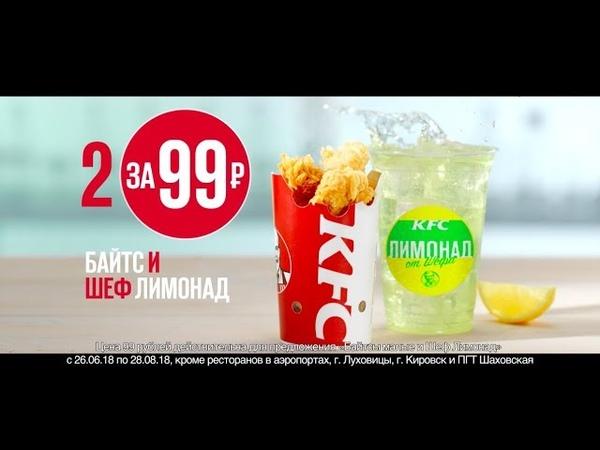 Байтсы и Шеф Лимонад всего за 99 рублей в KFC
