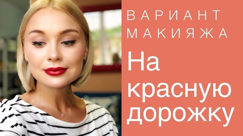 Один день для себя! Смена Прически! Красивый макияж с чёрной стрелкой и красной помадой!