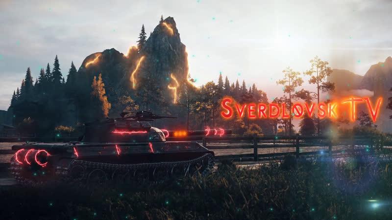Просто убийца! Набор в кланы(описание)SverdlovskTV СвердловскТВ