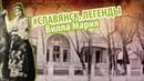 4 Вилла Мария Славянск. Легенды - ПЛАТФОРМА ЧЕТВЁРТАЯ