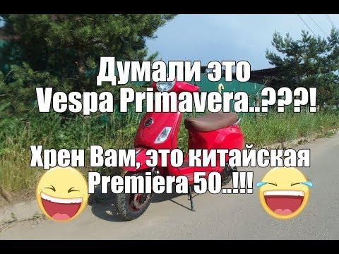 Китайская Vespa Primavera Moto Italy Innocenti Premiere 50