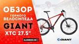 Обзор горного велосипеда Giant XtC 27.5
