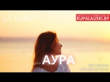 Аура - Every day