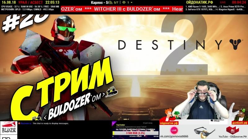 DESTINY 2 с BULDOZER`ом 28 в 20-00 по МСК