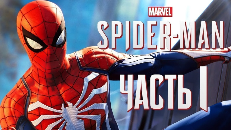 Прохождение Marvel:Spider-Man на PS4 [2018]Часть 1:Новый Человек-паук!