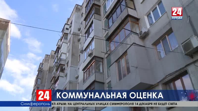 Симферополь – «хорошист», Армянск – «отличник». Инспекция по жилищному надзору Республики составила рейтинг управляющих компаний