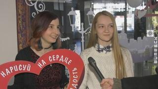 Акцию «Нарисуй на сердце радость» провели в Витебске (14.02.2019)