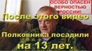 Полковник Квачков Обращение к народу Вся правда о врагах РОССИИ