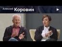 Алексей Коровин Банковский бизнес и служение Христу От топ менеджера к предпринимательству 16