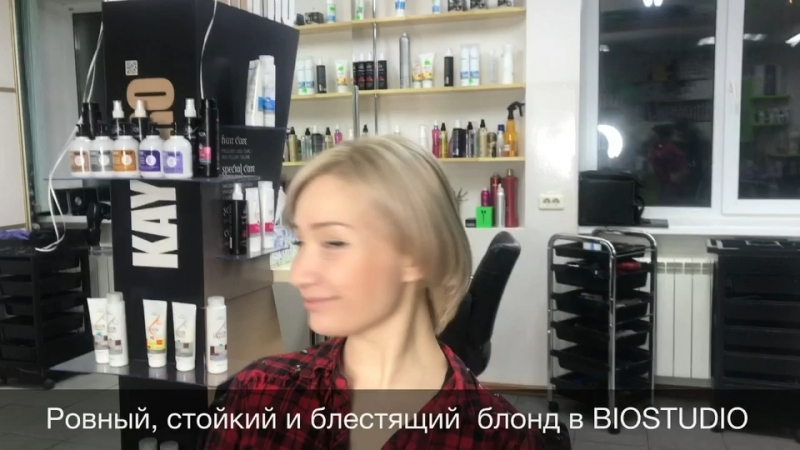 Блонд BIOstudio