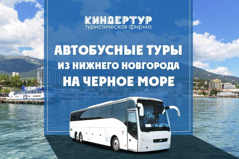 avtobusnyj-tury-na-yug
