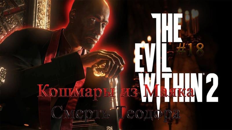The evil within 2 18 (Кошмары из Маяка,Смерть Теодора) Прохождение
