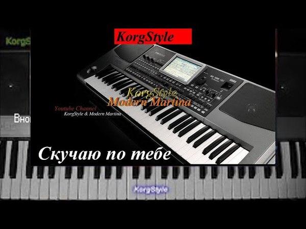 KorgStyle M Martina -Скучаю по тебе (Korg Pa 900) DemoVersion