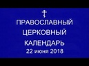 Православный † календарь. Пятница, 22 июня, 2018 / 9 июня, 2018 (по ст.ст.)