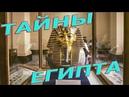 Египетский музей в Каире - Музейные тайны Египта.