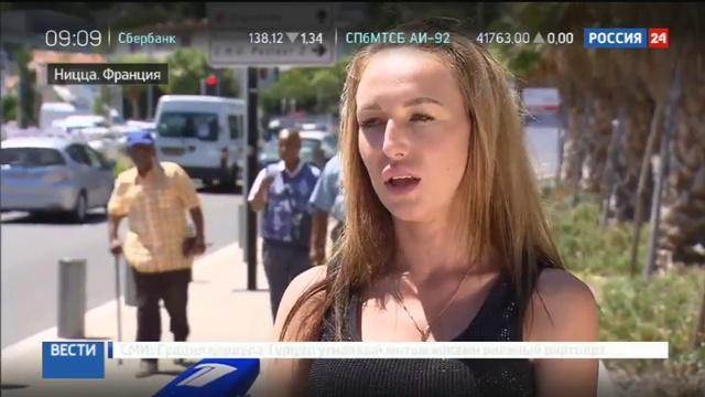 Новости на Россия 24 • Европа, Америка, Азия: весь мир скорбит по жертвам теракта в Ницце