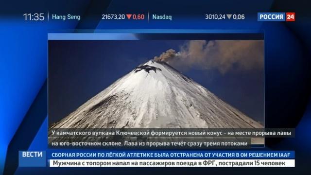Новости на Россия 24 • Вулкан Ключевской: шлаковый конус выше 10 метров